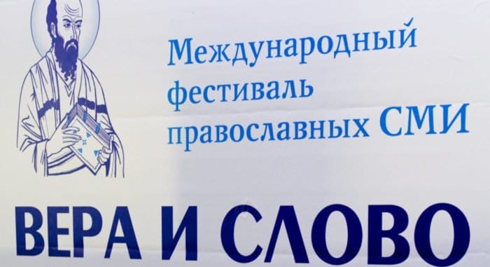 Началась регистрация участников фестиваля «Вера и слово-2016»