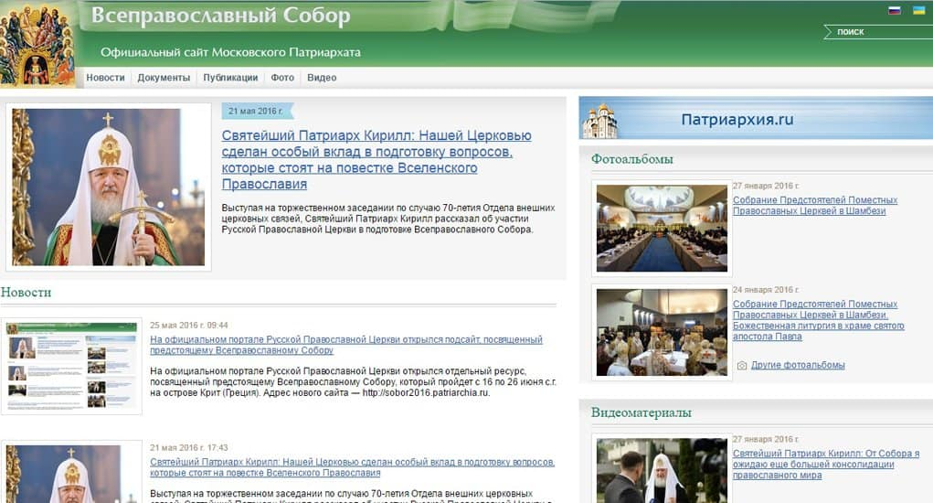 Начал работу сайт Русской Церкви, посвященный Всеправославному Собору