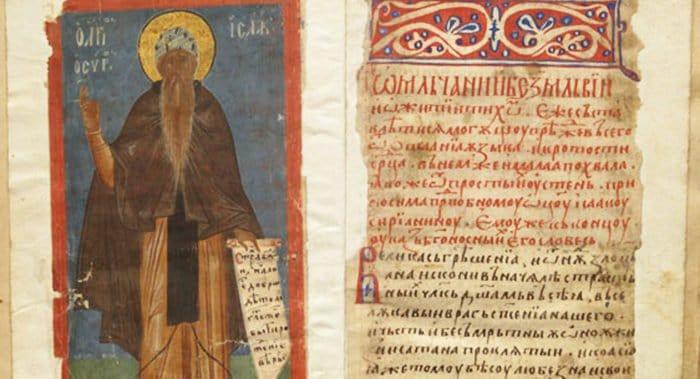 На выставке об Афоне в Музее Андрея Рублева покажут памятники X-XX веков