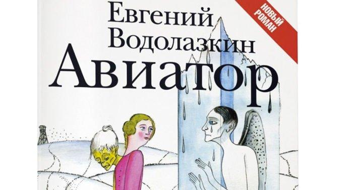 «Авиатор» Евгения Водолазкина вышел в финал премии «Большая книга»