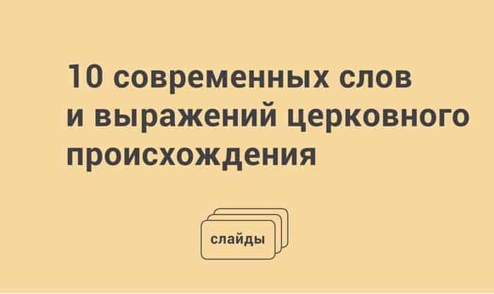 _001_Slova