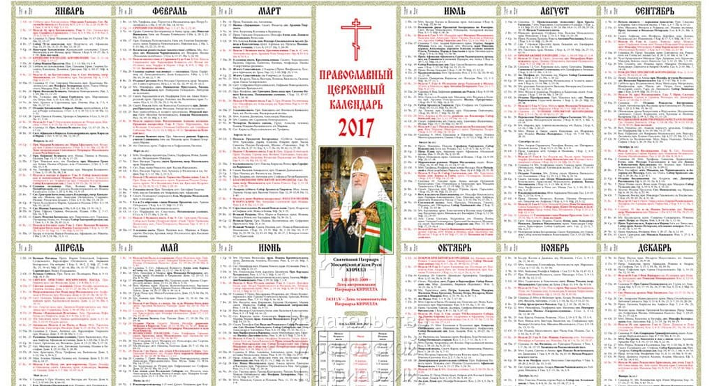 Стала доступной для скачивания церковная календарная сетка на 2017 год