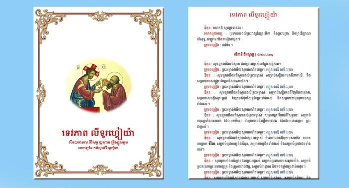 Кхмеры теперь смогут молиться на Литургии на родном языке