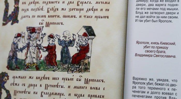 В Киево-Печерской лавре переиздали «Повесть временных лет» с редкими миниатюрами