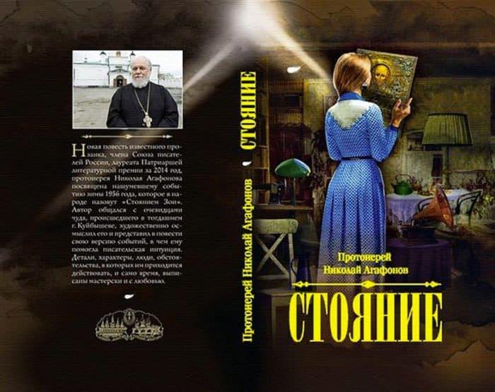 Книга Николая Агафонова. Стояние