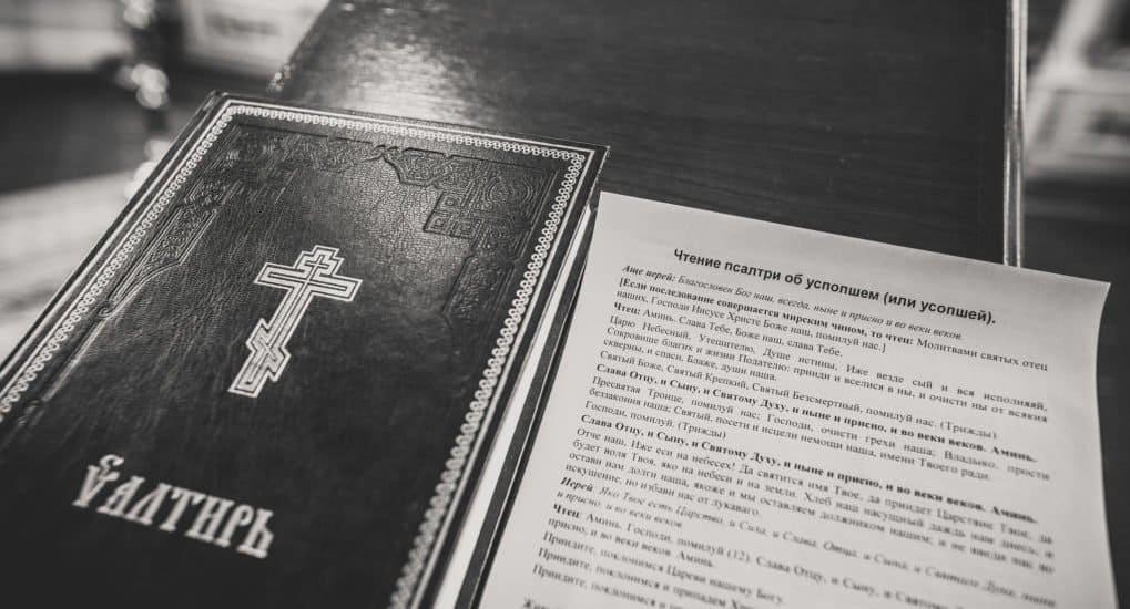 Как узнать, помогают ли покойным молитвы?