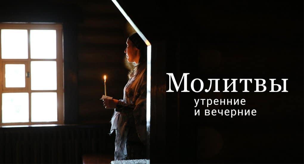 Молитвы утренние и вечерние