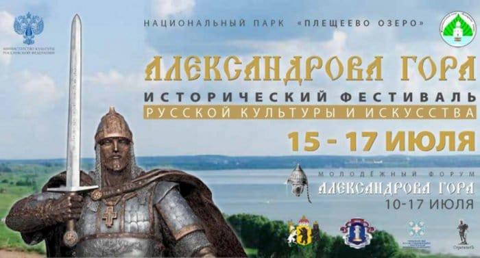 В Ярославской области пройдет I Молодежный форум и фестиваль «Александрова гора»