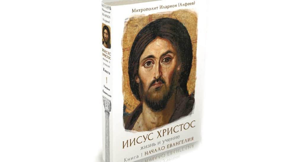 Первую книгу митрополита Илариона из 6-томной серии о Христе представили в Москве