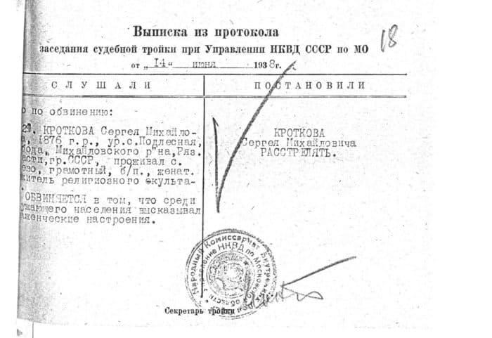 Кротков_1 159