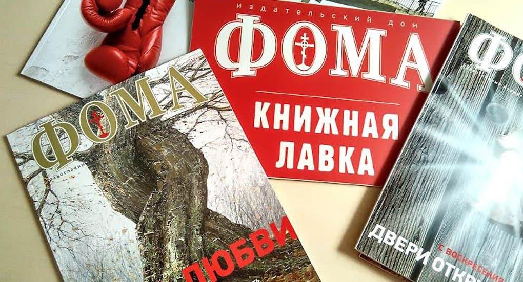 Журнал «Фома» стал доступен для самовывоза!