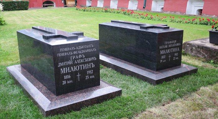 MemorialDmMilyutin