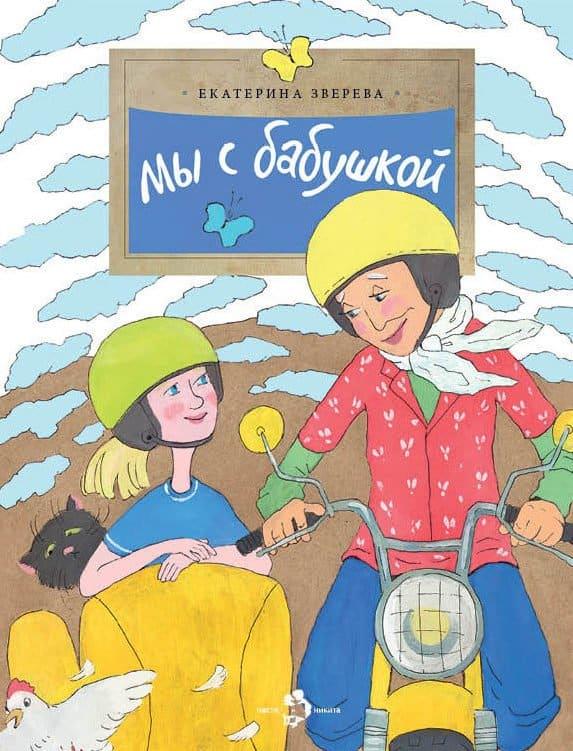 10 книг, которые успеет прочитать ваш ребенок до конца лета