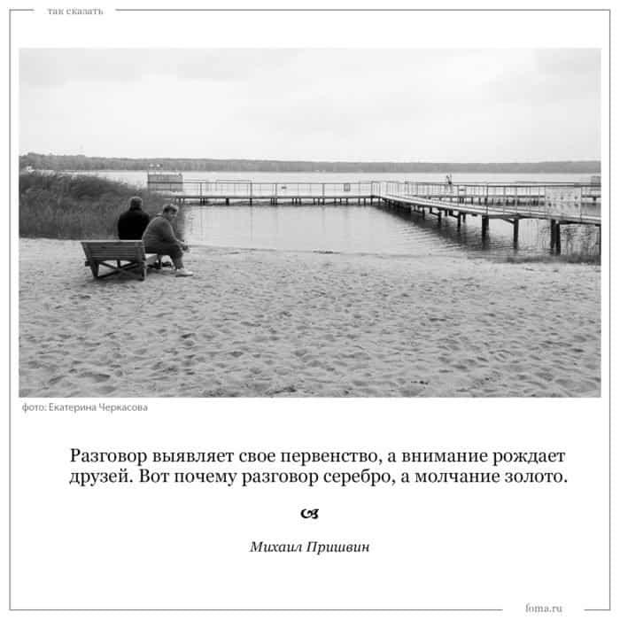 Михаил Пришвин: цитаты