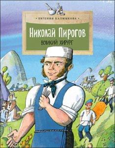 НиН-Пирогов