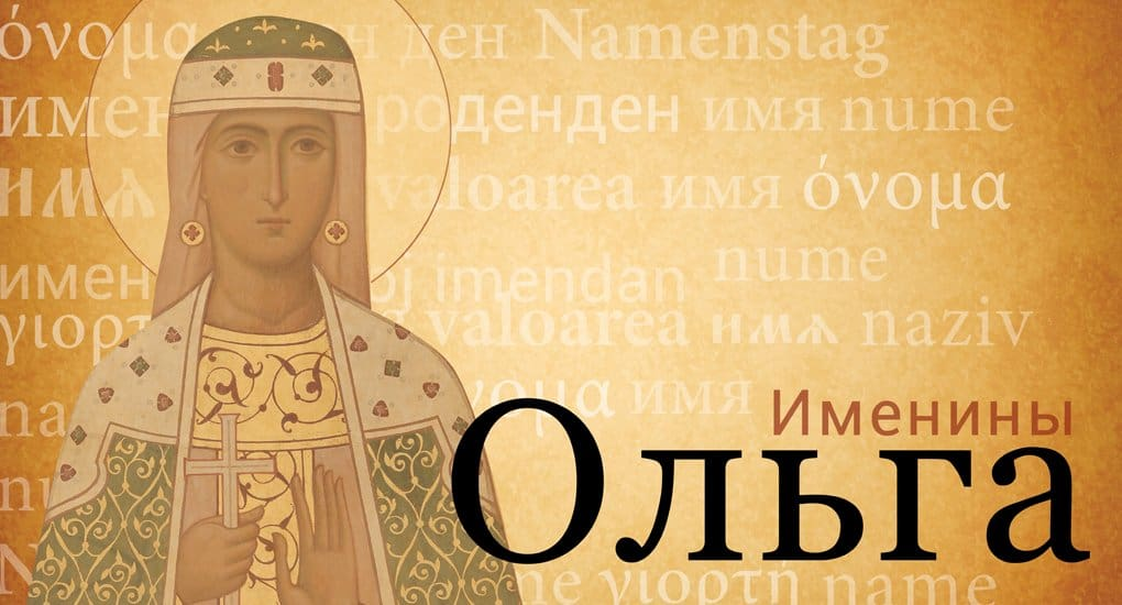 Имя Ольга