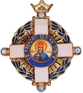 Орден святой равноапостольной княгини Ольги 1 степени копия