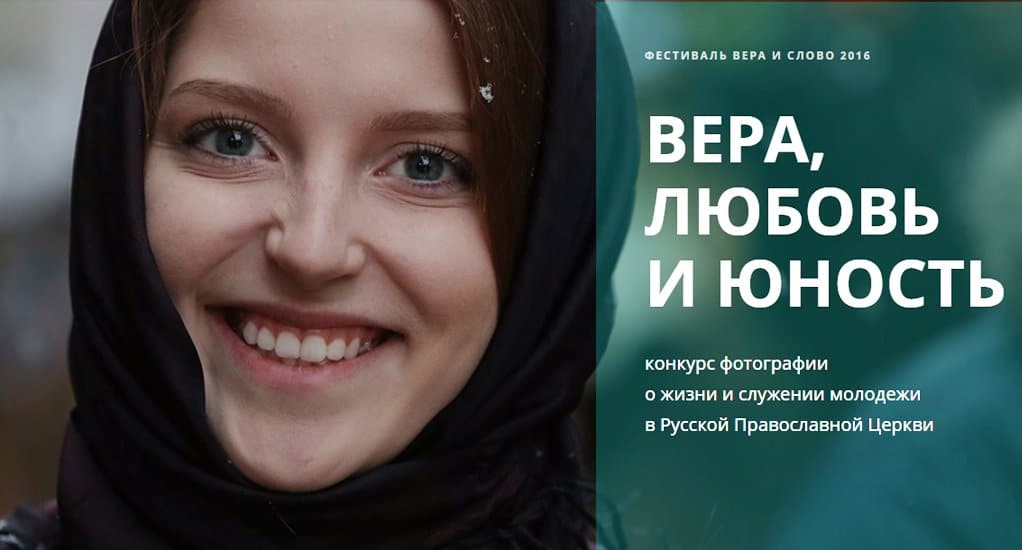 У фотоконкурса «Вера, любовь и юность» появился свой сайт