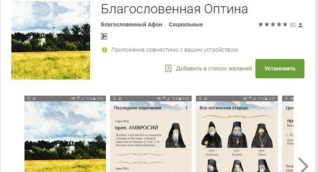 Стало доступно новое мобильное приложение «Благословенная Оптина»