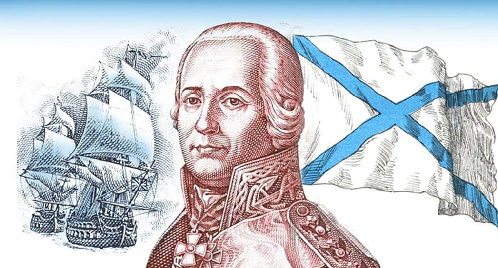 5 августа - день прославления праведного воина Феодора Ушакова