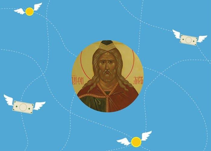 Как святые зарабатывали деньги?