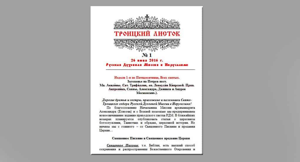 Спустя 90 лет в Иерусалиме возродили русский «Троицкий листок»
