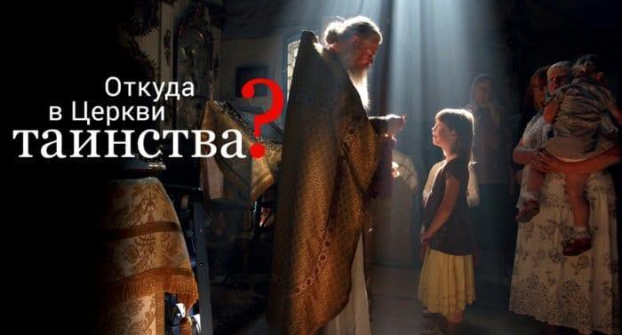 Откуда в Церкви таинства?