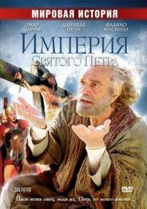 кино-4-imperija_svjatogo_petra