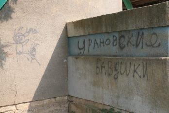 Урановские бабушки - надпись на автобусной остановке в селе Шекшово