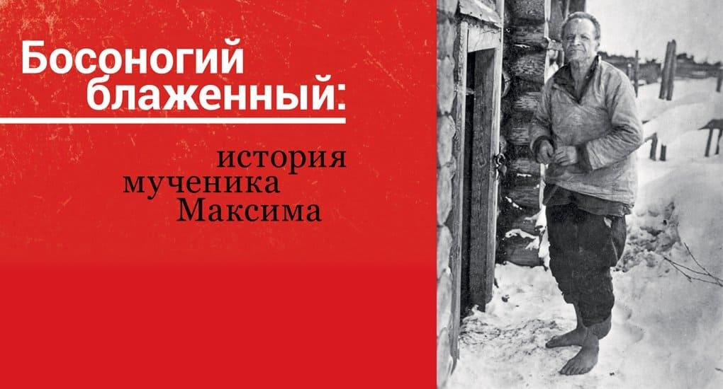 Мученик Максим (Румянцев). 1860-1928