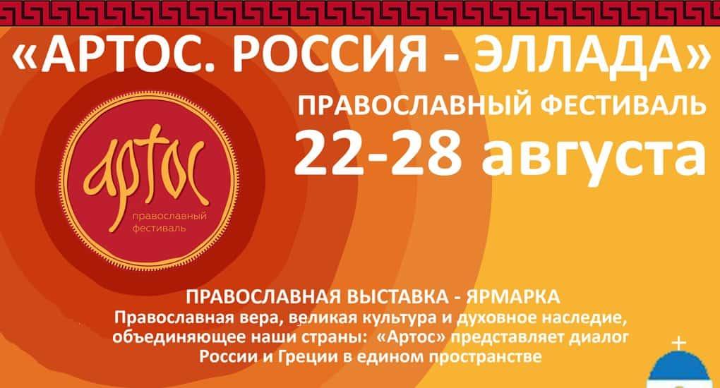 На фестивале «Артос» в «Сокольниках» встретятся культуры России и Греции