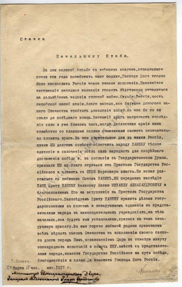 Акт отречения Николая II от престола