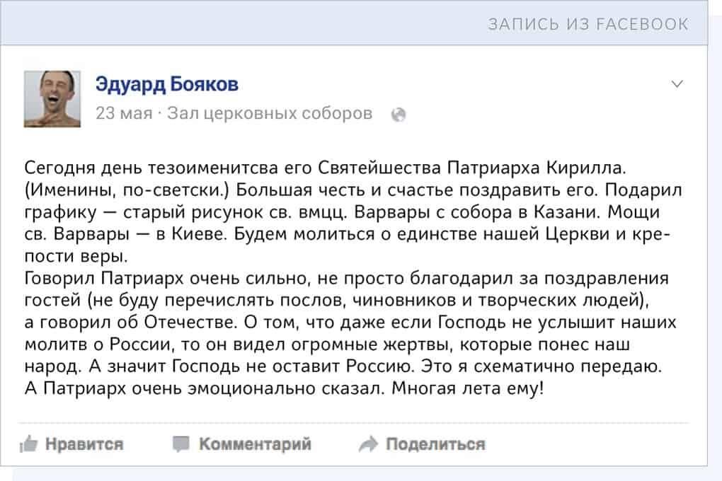 Boykov_facebook_1