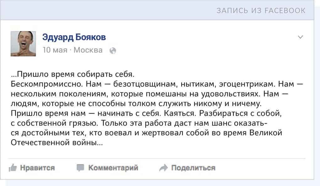 Boykov_facebook_2