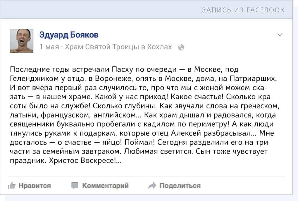 Boykov_facebook_3
