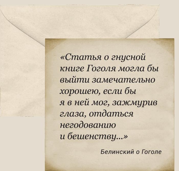 GogolBelinsky_envelopes-1