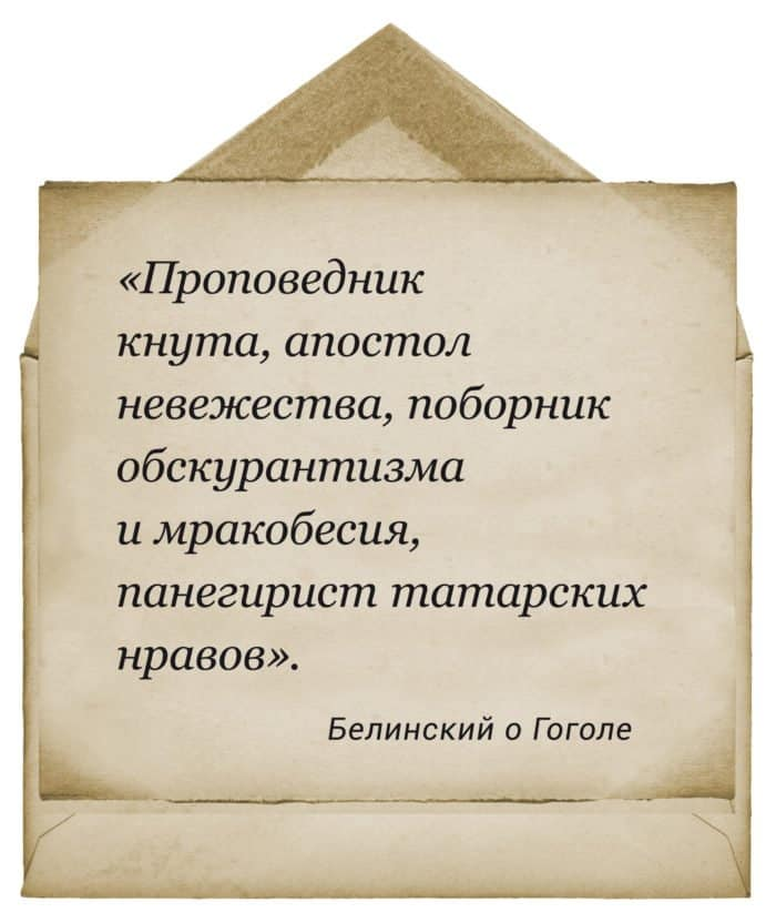 Эссе на фразу белинского 3289