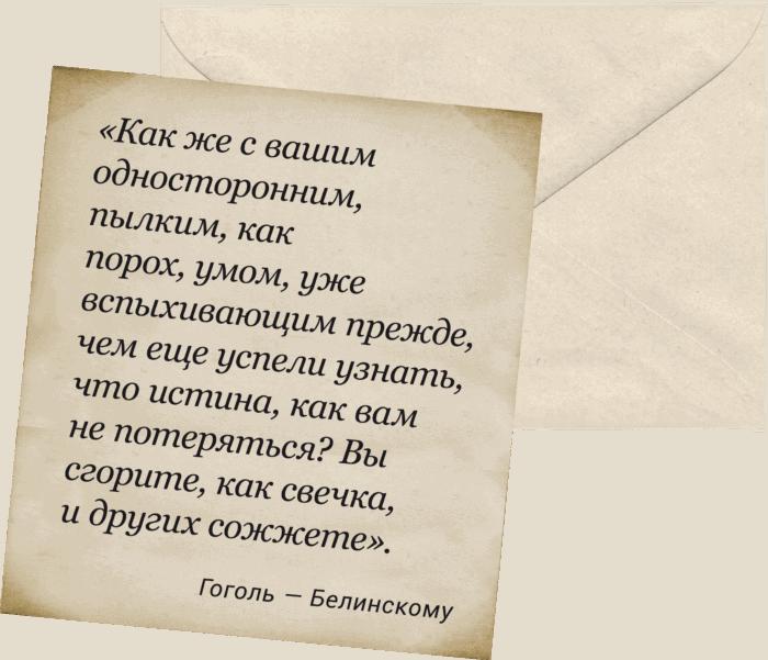 GogolBelinsky_envelopes-3