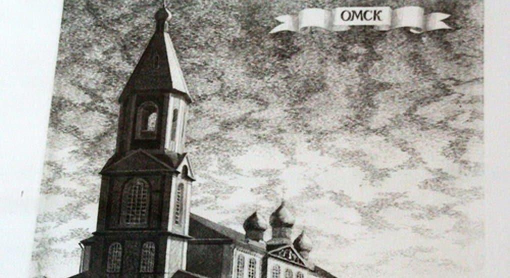 Церковь, в которой крестили Врубеля и молился Достоевский, восстановят к 300-летию Омска