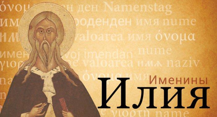 Святые с именем Илья