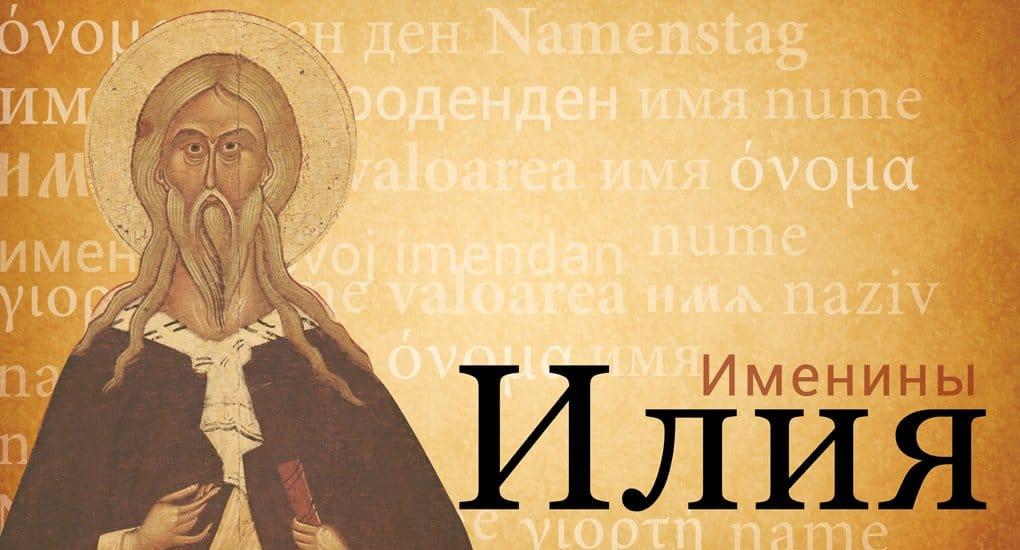 Весенней, открытка илье с именинами