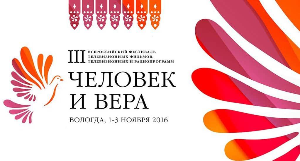 Начался прием заявок на III Всероссийский фестиваль «Человек и вера»