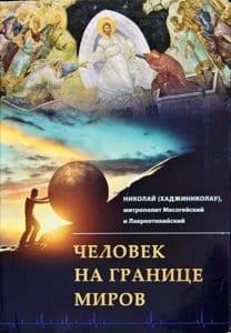 Митрополит_Николай(ХаджиНиколаи)-Человек_на_границе_миров