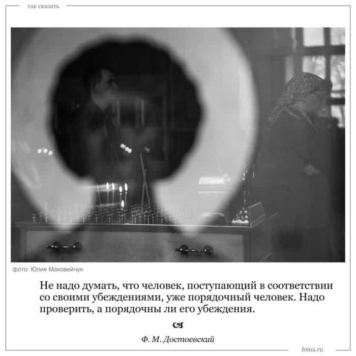 Ф. М. Достоевский. Цитаты