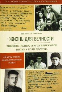 Николай Пестов Жизнь для вечности