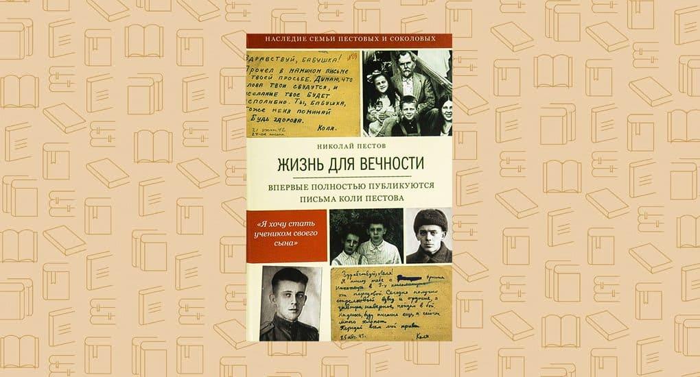 Книги Николая Пестова