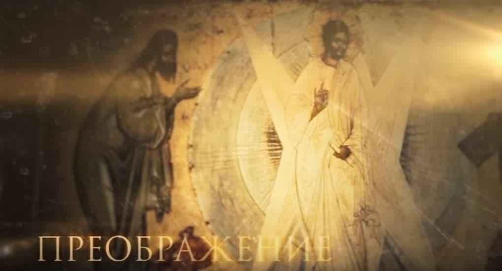 Телеканал «Спас» покажет фильм митрополита Илариона о Преображении Господнем
