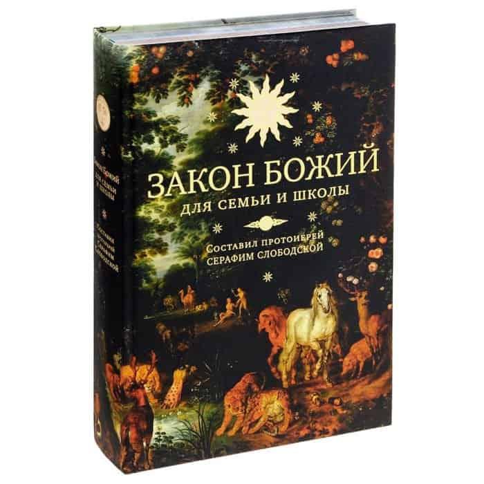 Современное издание учебника. Москва, издательство Сретенского монастыря, 2013