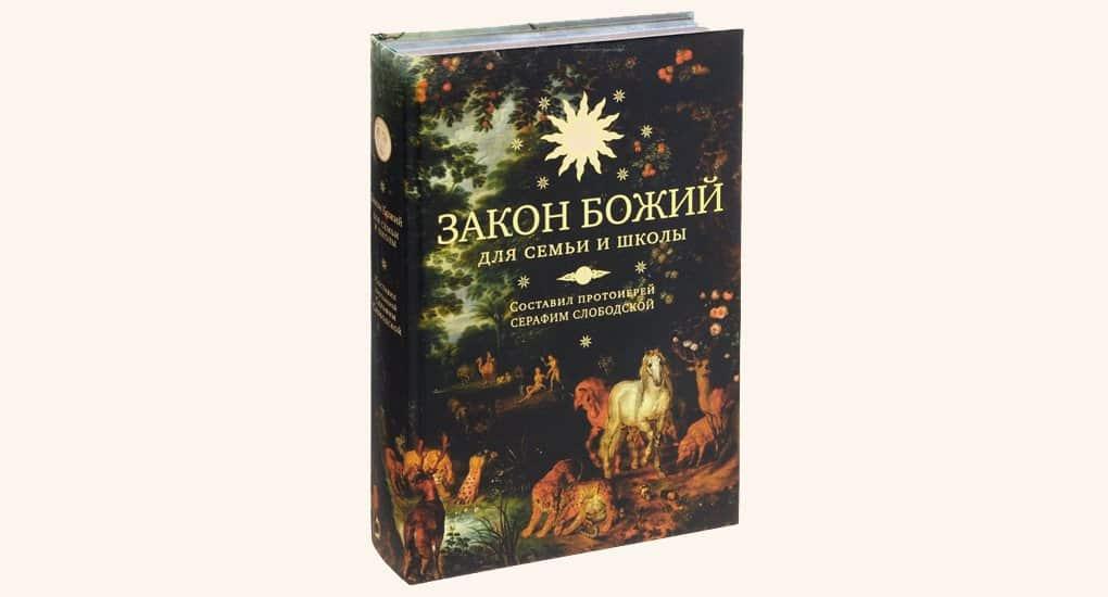 """Легендарные христианские книги: """"Закон Божий"""""""