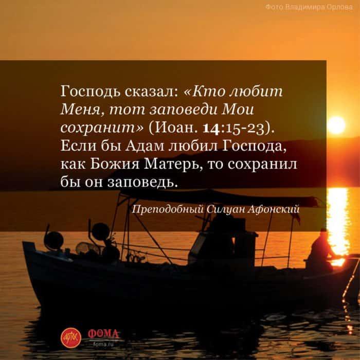 St_Siluan_Afonsky_kvadrat